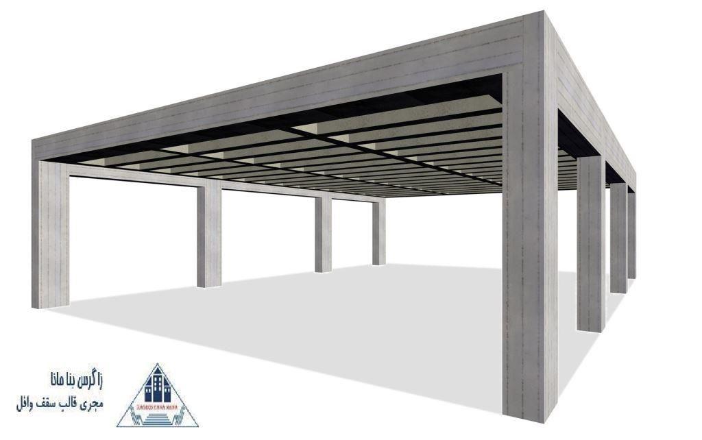 مدلی از اجرای سقف با قالب وافل یکطرفه