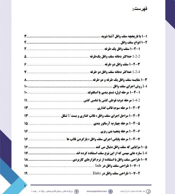 فهرست مقاله سقف وافل pdf