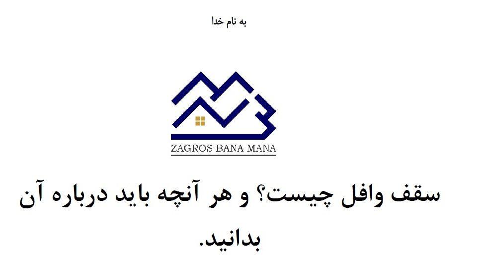 مقاله سقف وافل pdf